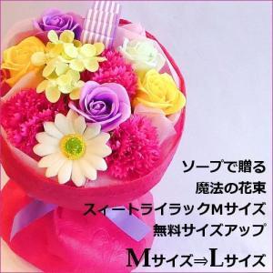 母の日 ソープフラワー「ソープで贈る魔法の花束Mサイズ⇒Lサイズ スィートライラック」無料サイズアップ特典期間 光るバラ 枯れないお花|offrir