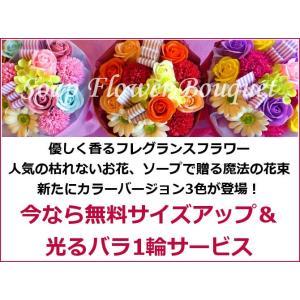 母の日 ソープフラワー「ソープで贈る魔法の花束Mサイズ⇒Lサイズ スィートライラック」無料サイズアップ特典期間 光るバラ 枯れないお花|offrir|05