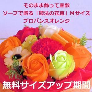 ソープフラワー「ソープで贈る魔法の花束Mサイズ」 プロバンスオレンジ