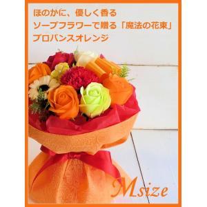 ソープフラワー「ソープで贈る魔法の花束Mサイズ」 プロバンスオレンジ|offrir|03