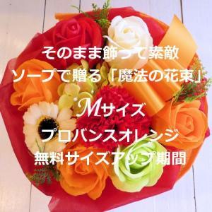 ソープフラワー「ソープで贈る魔法の花束Mサイズ」 プロバンスオレンジ|offrir|05