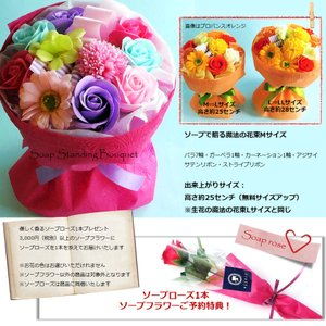 ソープフラワー「ソープで贈る魔法の花束Mサイズ」 ロマンチックピンク|offrir|03