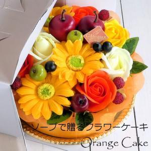 ソープフラワー「フラワーパティシエ」オレンジレモンケーキ 誕生日 結婚記念日 出産祝い ホワイトデー 母の日 クリスマス ケーキフラワー あすつく offrir