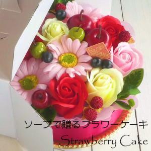 ソープフラワー「フラワーパティシエ」ストロベリーケーキ 誕生日 結婚記念日 出産祝い ホワイトデー 母の日  クリスマス ケーキフラワー あすつく offrir