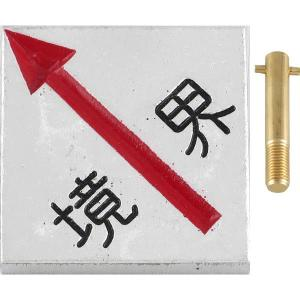 アルミ境界用明示板 足付5cm 斜矢 境界付 50mm×50mm×10mm:Y-11|offsite