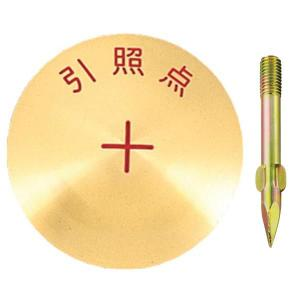 土地家屋調査士用真鍮製基準点鋲 フラットタイプ 径50mm 「引照点」:BS50FP|offsite
