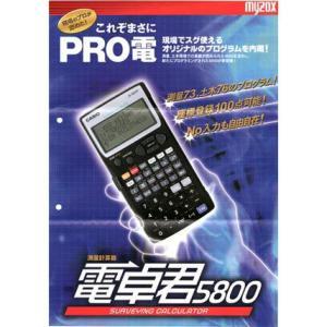 電卓君 5800土木:MX-5800D|offsite
