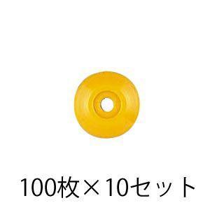 ポイントベース No.2/黄 100枚入×10セット:No.2/黄|offsite