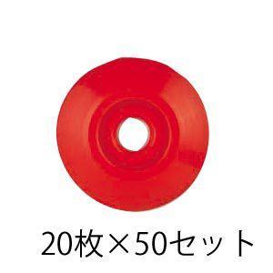 ポイントベース No.3/赤 20枚入×50セット:No.3/赤|offsite