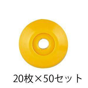 ポイントベース No.3/黄 20枚入×50セット:No.3/黄|offsite
