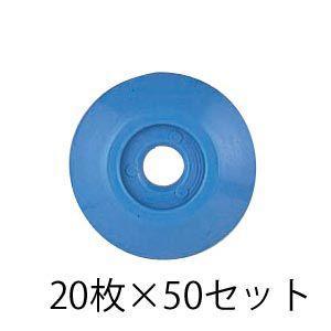 ポイントベース No.3/青 20枚入×50セット:No.3/青|offsite