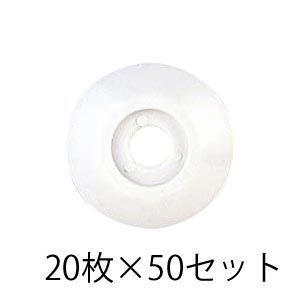ポイントベース No.3/白 20枚入×50セット:No.3/白|offsite