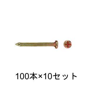 アースネイル No.3 100本入×10セット:No.3|offsite
