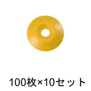 アースポイント No.2 黄 100枚入×10セット:No.2 黄|offsite