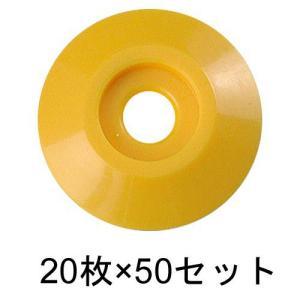 アースポイント No.3 黄 20枚入×50セット:No.3 黄|offsite