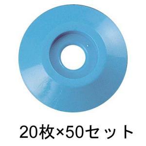 アースポイント No.3 青 20枚入×50セット:No.3 青|offsite