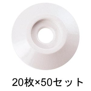 アースポイント No.3 白 20枚入×50セット:No.3 白|offsite