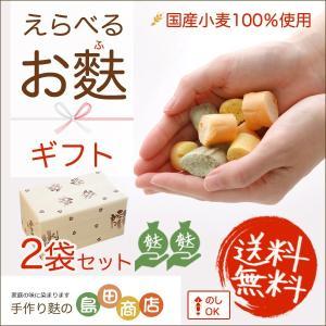 国産小麦使用 選べるお麩ギフト 2袋セット|ofu-ya