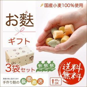 国産小麦使用 選べるお麩ギフト 3袋セット|ofu-ya