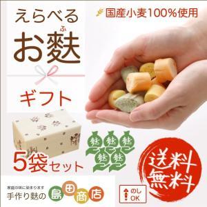 国産小麦使用 選べるお麩ギフト 5袋セット|ofu-ya