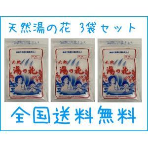 全国送料無料 天然湯の花(入浴剤) 3袋セット 徳用袋入(250g) サカエ商事 F250S