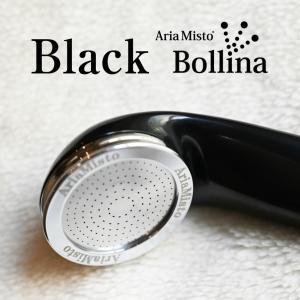 【限定Black仕様】アリアミストボリーナ ブラック マイクロナノバブルシャワーヘッド 節水シャワー...