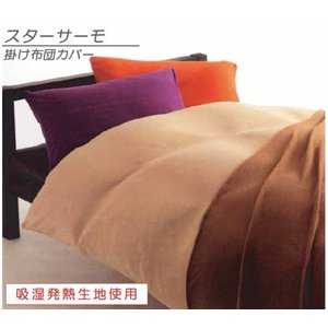 【京都西川】■(吸湿発熱素材使用カバー)スターサーモ掛けふとんカバー(シングルサイズ)■