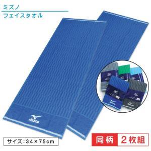 【メール便OK】■ミズノ(mizuno)フェイスタオル(2枚セット)(ロゴ刺繍)(Say・Zero)...
