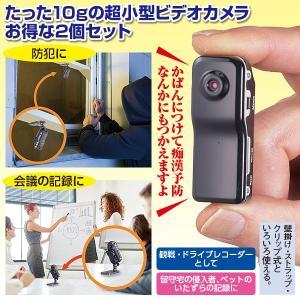 わずか10g!超小型ビデオカメラがお買得! 大きさは成人男性の親指ほどの小型です。 超小型で人目につ...