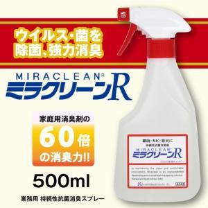 ミラクリーンR 500ml 消臭 殺菌 防カビ  業務用 持続性抗菌消臭スプレー  |og-land