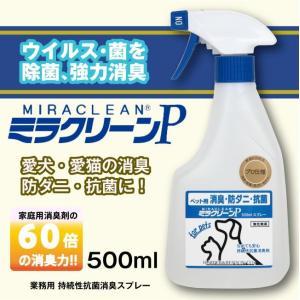 ミラクリーン P ペット用 (消臭&洗浄) 500ml 業務用|og-land