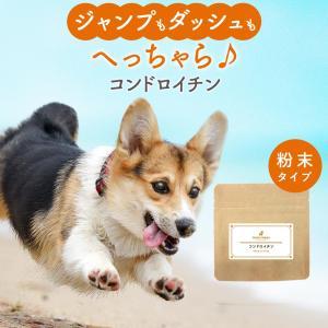 \動物病院でも採用されています!/  グルコサミンと相性◎元気に歩く愛犬のお手伝い  コンドロイチン...