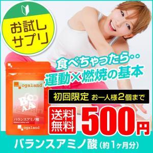 アミノ酸 ダイエット サプリ サプリメント BCAA スポー...