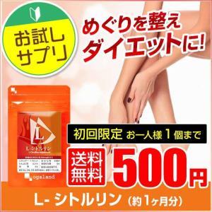 Lシトルリン (lシトルリン) アミノ酸 サプリメント ダイエットや気になる水分、男性の元気をサポート 約1ヶ月分