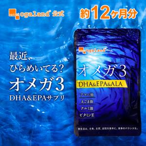 オメガ3 EPA サプリ DHA αリノレン酸 サプリメント...