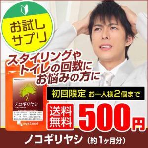 サプリメント ノコギリヤシ サプリ 約1ヶ月分 亜鉛 トマトリコピン ビタミンE...