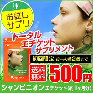 シャンピニオン・トータル・エチケット サプリ サプリメント ...
