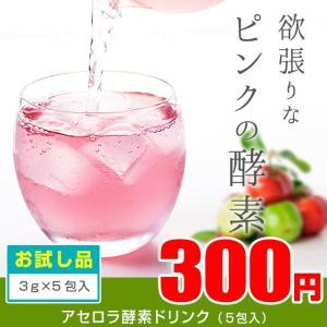 【初回限定】 話題のピンクの酵素 で 酵素ク レンズダイエッ...
