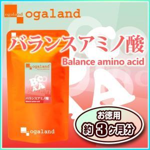 バランスアミノ酸 サプリメント 約3ヶ月分