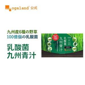 オーガランド 国産 青汁 (あおじる) ケール ゴーヤ 大麦...