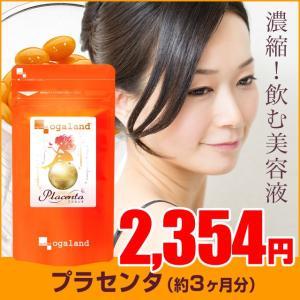 プラセンタ サプリメント グロースファクター アルガンオイル 濃縮50倍 エイジングケア ビタミンB2 約3ヶ月分