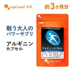 アルギニン サプリ アミノ酸 クエン酸 男性の元気にもオススメ サプリメント 約3ヶ月分 送料無料