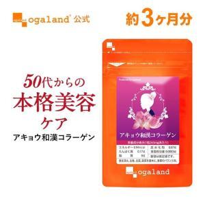 コラーゲン サプリ アキョウ和漢 アミノ酸 ミネラル類 GA...