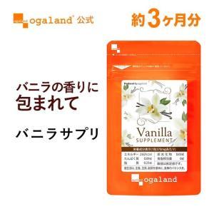 バニラ エチケットサプリメント アロマ 香水 ビタミンA エイジングケア (約3ヶ月分)