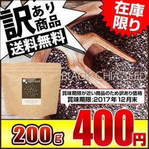 【送料無料】 ブラック チアシード パンケーキにも オメガ3 食物繊維 リノレン酸 置き換え ダイエット ちあしーど 無添加 ブラックチアシード 200g
