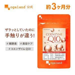 Q10 サプリ コエンザイムQ10 補酵素 エイジングケア 燃焼サポート サプリメント 約3ヶ月分_...