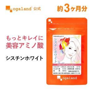 年齢や陽射しのケアにおすすめの「L-シスチン」を配合したサプリメントです。  L-シスチンは、牛肉、...