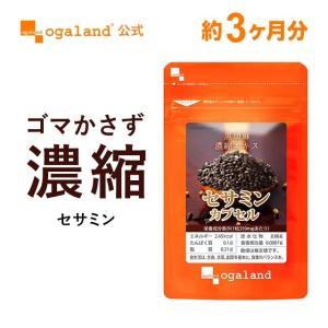 濃縮 セサミン カプセル ごま(ゴマ 胡麻) エイジングケア サプリメント 約3ヶ月分