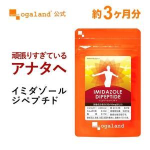 イミダゾールジペプチド クエン酸 リンゴ酸 ビタミン サプリメント 約3ヶ月分