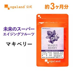 マキベリー サプリ アントシアニン 食物繊維 亜麻仁油 エゴマ油 サプリメント 約3ヶ月分_ZRB